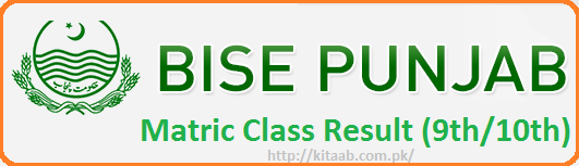BISE Punjab All Boards 9th,10th Class Result 2016 Download (Matric Part 1/2)