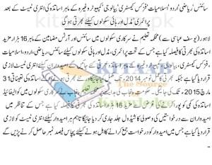 Punjab 16000 Educators Teacher Jobs 2014 Subject Specialists for Govt Schools