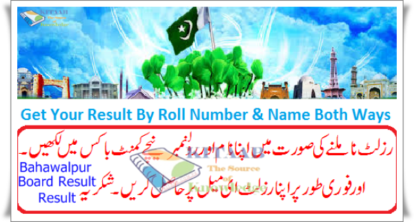 BISE Bahawalpur Board Inter 11th 12th Class Result 2015 FA FSc by Roll Number & Name