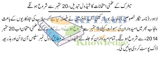 BISE Punjab Board Matric 9th 10th Supply Date Sheet 2014 Roll Number Slips