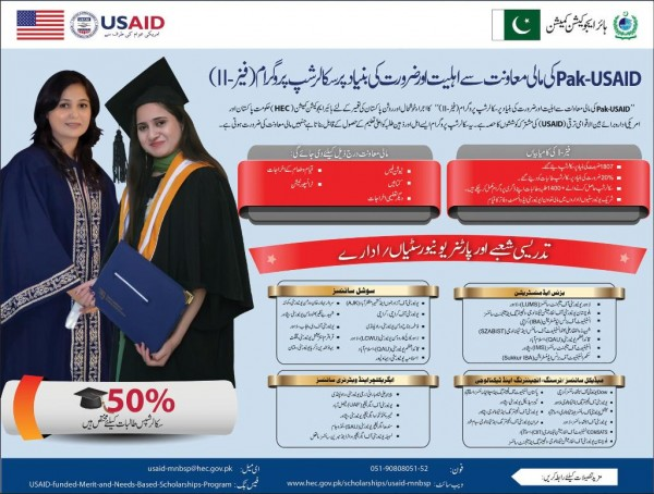 PAK USAID Scholarship 2015 on Need Base Eligibility Application Merit Lists Online By HEC