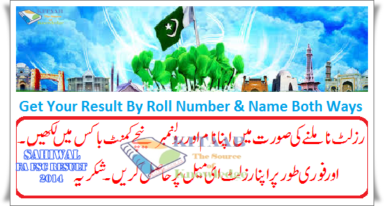 BISE Sahiwal Board 11th 12th Class Result 2017 Inter Part 1st 2nd Year FA FSc by Name & Roll Number