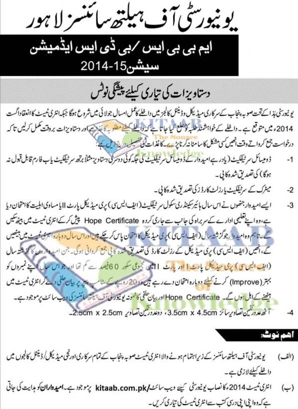 UHS Lahore Admission Merit Lists 2015-16 Selected Candidates of MBBS BDS