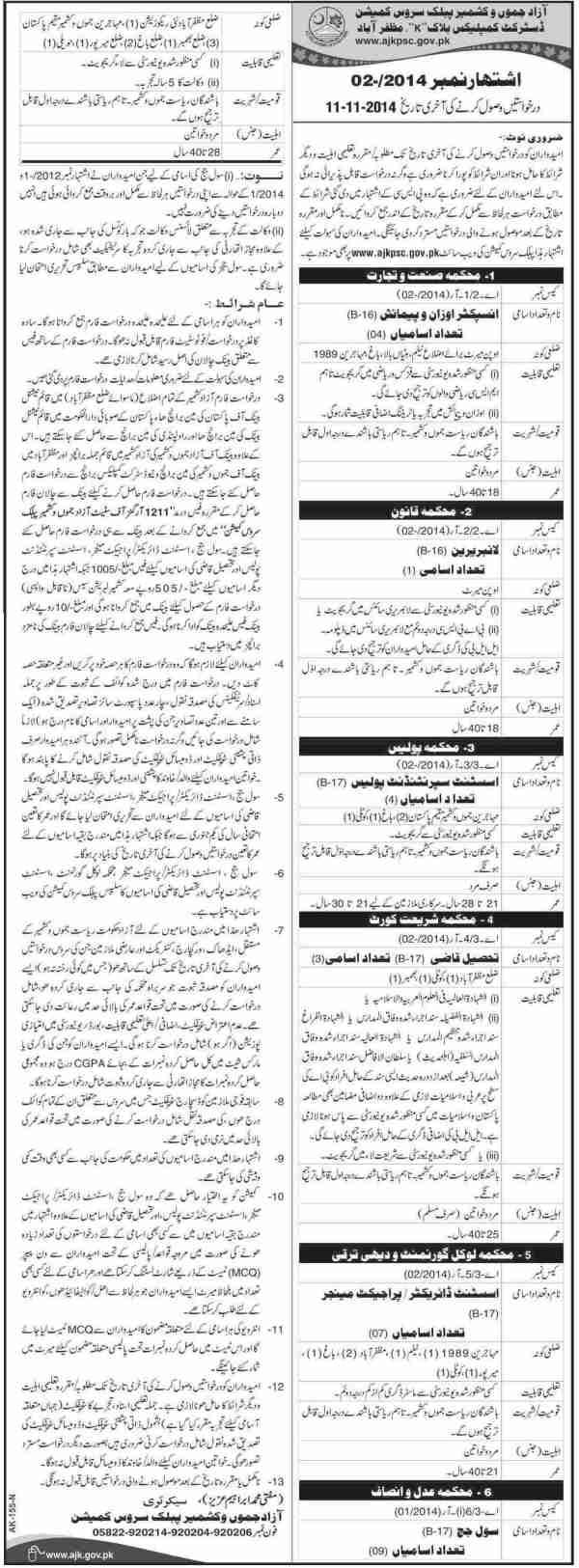 AJK PSC Jobs 2016 Eligibility Criteria Application Form Download Azad Jammu Kashmir