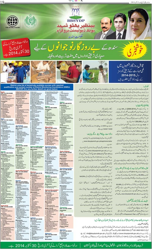 Benazir Bhutto Youth Development Program Registration Courses 2014 Matric Inter Diploma