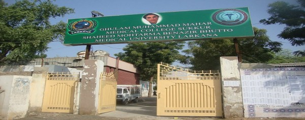 Ghulam Mohammad Maher Medical College Sukkur Admission 2019 MBBS BDS