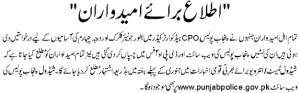 CPO Punjab Police Jobs 2014 Junior Clerk Application Form Eligibility Criteria Last Date