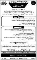 Daanish School Boys/Girls Mianwali Admission 2014-15 Application Form Download Last Date Eligibility Criteria