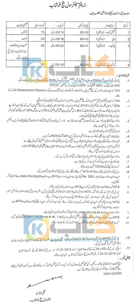 Civil Courts Khushab Jobs 2016 NTS Test for Process Server Application Form Eligibility Last Date