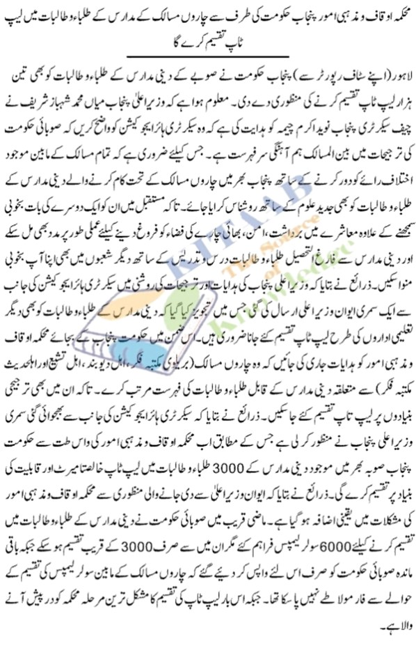 CM Punjab Deeni Madaris Laptop Distribution Scheme 2019 Eligibility Criteria Validation Form Dates