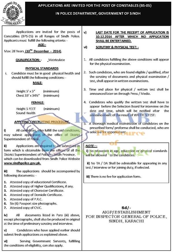 Sindh Police Jobs 2015 Scrutiny & Physical/Written Test Interview Dates and Schedule