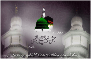 Eid Milad un Nabi 2021 Wallpapers Picture and Images Download