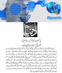 The New Biometric Sim Number Verification System Launch in Pakistan