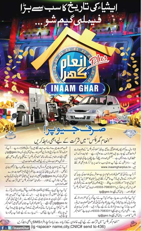 Geo TV Inaam Ghar Registration Inaam Ghar Plus Free Online Registration and Passes Tickets 2021 Just SMS or Comment For Joining