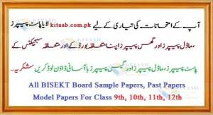 BISEKT Matric 9th Class Model and Past Papers For Pattern Preparation PDF/Doc Khyber Pakhtunkhwa Board