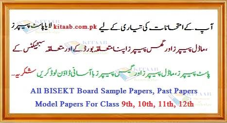 BISEKT Matric 10th Class Model Papers Past For Pattern Preparation PDF/Doc Khyber Pakhtunkhwa Board