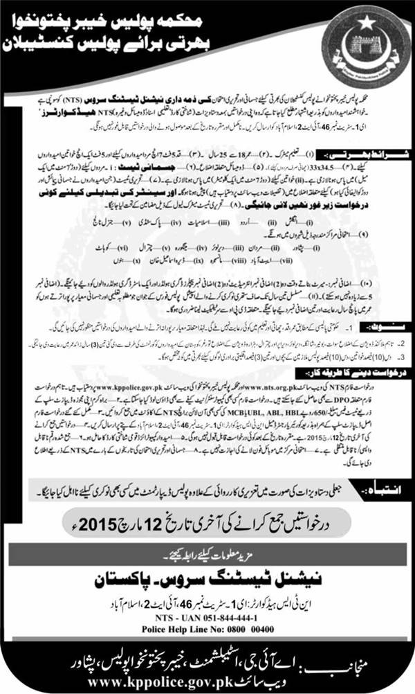 KPK Police Jobs Constable NTS Test 2015 Application Form Online Male Female Dates Selected Candidates Lists