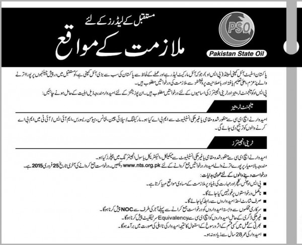 PSO Pakistan State Oil Jobs 2015 NTS Test Answer Key and Result Online