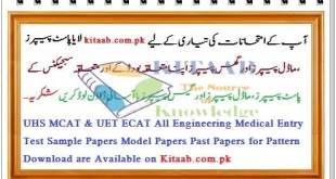 UHS MCAT Medical Admission Entry Test 2021 Model Papers, Sample Past Papers Pattern For Preparation