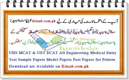 UHS MCAT Medical Admission Entry Test 2017 Model Papers, Sample Past Papers Pattern For Preparation
