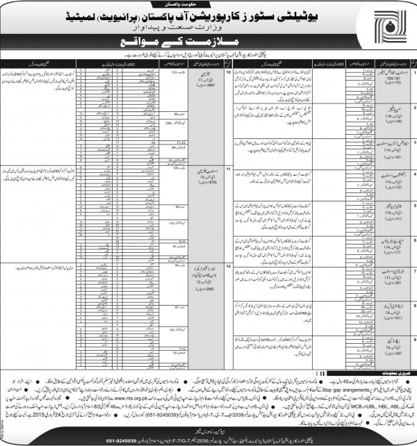 Utility Stores Corporation Jobs 2015 NTS Result Merit List Selection