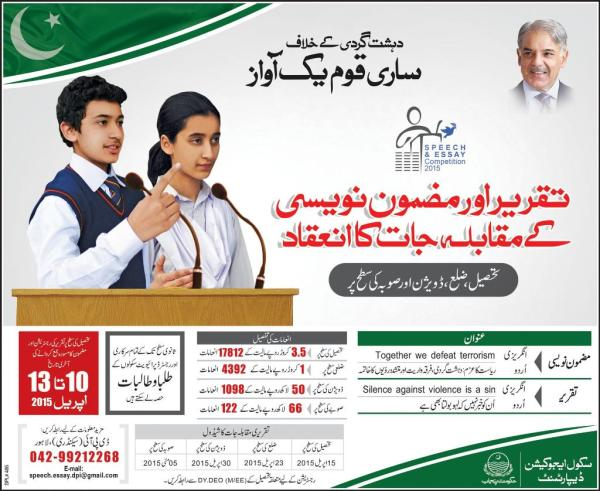 Punjab Essay Writing and Speech/Debate Competition Program 2015 Registration Form and Dates of DPI