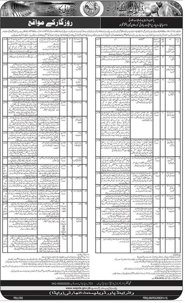 KPK DASU Hydropower Project Wapda Jobs 2015 Application Form Eligibility Criteria Dates