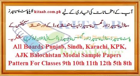 BISE Punjab Board 12th Class Model Papers and Sample Papers 2017 Inter FA,FSc Part 2 Exams Pattern Download Arts/Science Subjects