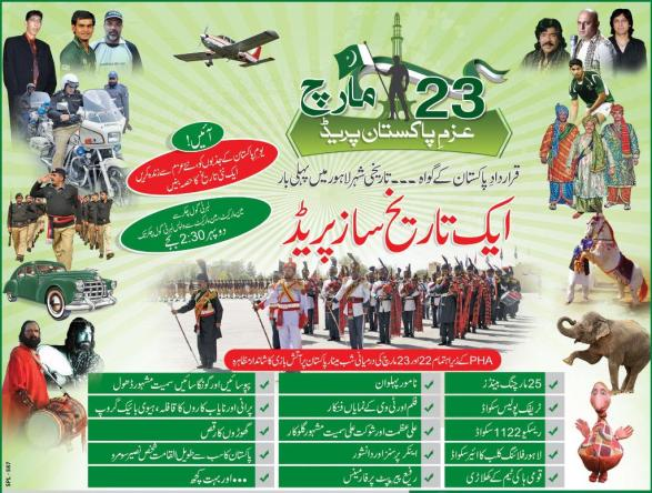 23 March Watch Live Parade Azme Pakistan Day Lahore Coverage