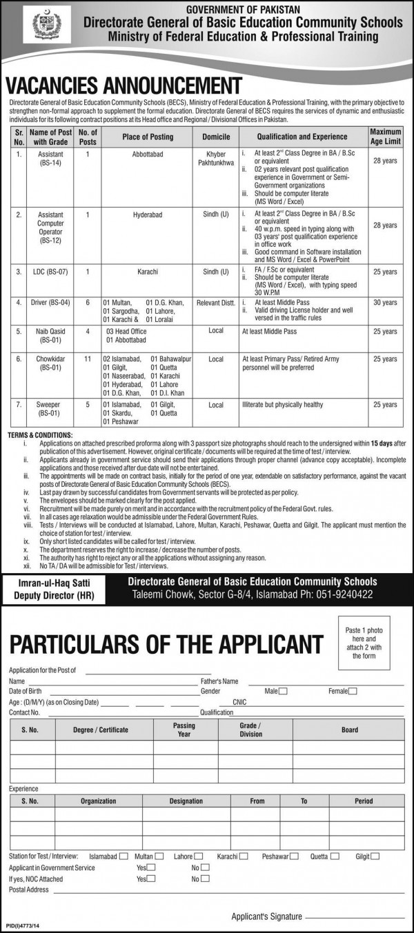 Ministry of Federal Education and Professional Training Jobs 2015 Application Form Eligibility Criteria
