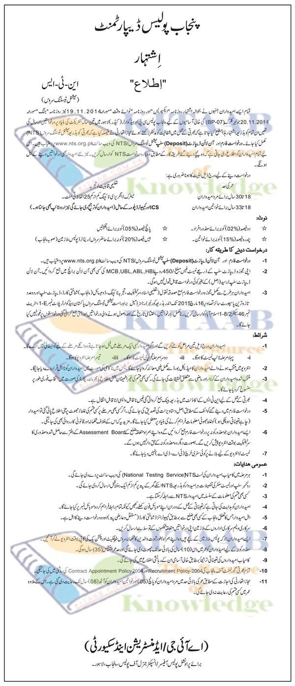 Punjab Police Junior Clerk BP-7 Jobs 2019 NTS Test PHASE I-II
