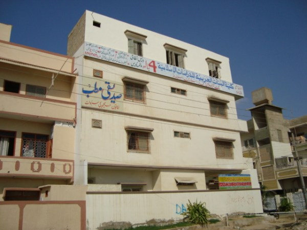 Karachi Arabic Girls College For Islamic Studies Admission 2017 Form Download Eligibility Entry Test Dates