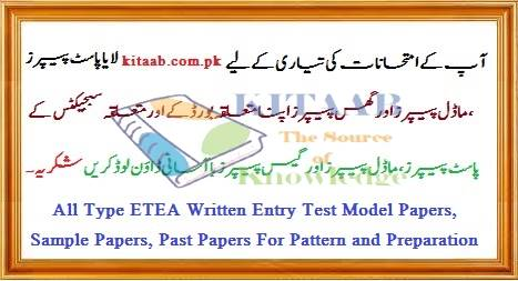 Model Papers For ETEA Test 2017 UET Peshawar Test Pattern Content Weightage Sample Papers