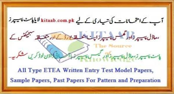 ECAT Test 2017 Engineering College Admission Test in Pakistan
