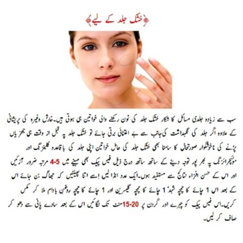 Dry and Rough Skin Care Tips in Urdu of Your Feet & Hands Home Remedies