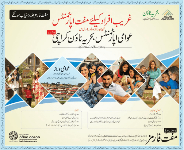 Bahria Town Free Awami Villas Apartments Karachi for Poor People Application Forms Last Date