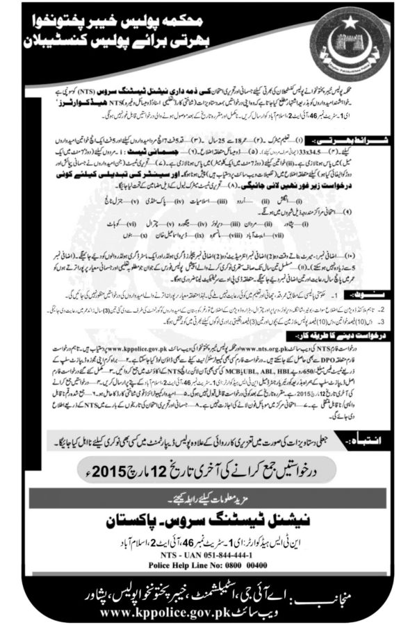 KPK Police Constable Jobs 2015 NTS Written Test Physical Test Answer Key Result Merit Lists