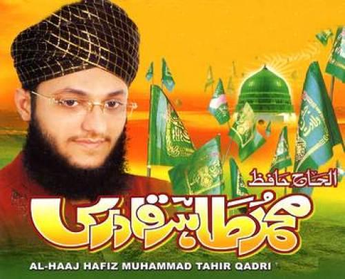Ramadan 2021 Latest Hafiz Tahir Qadri Naat New Album 2021