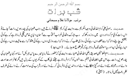 Shab-e-Barat 2015 Prayers And Dua Procedure in Urdu
