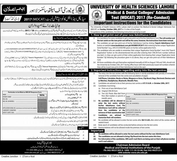 University of Health Sciences Lahore UHS Entrance Test 2017 Schedule Announced Medical Admission Test MCAT 2017 Time and Venue