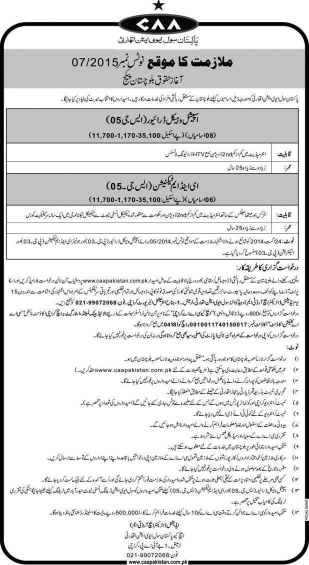 PCAA Pakistan Civil Aviation Authority Jobs 2015 Application Forms Technician, Driver Eligibility Criteria