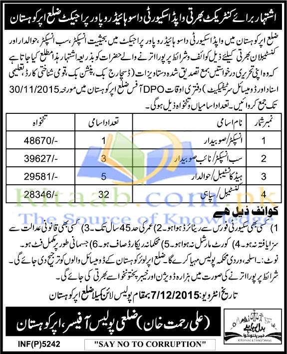 Constable / Sipahi, Sub Inspector Jobs in WAPDA Security Upper Kohistan Application Form Download