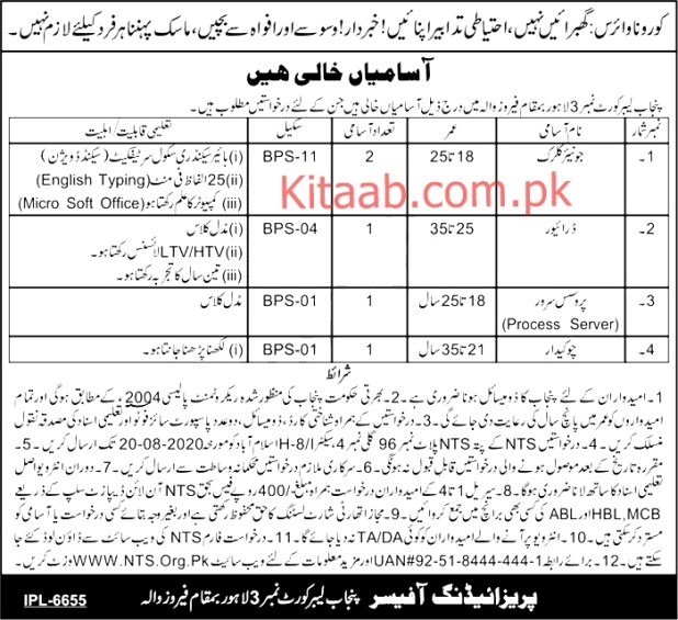 Punjab Labour Court Lahore Jobs 2020 NTS Test Application Form Dates and Schedule Roll Number Slips