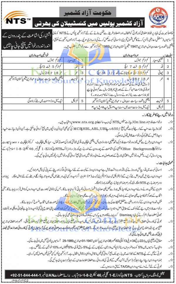 Police Azad Kashmir AJK Constable Jobs January 2016 NTS Test Application Form Dates and Schedule Eligibility Criteria