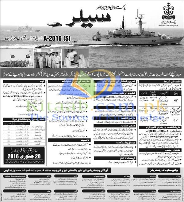 Pakistan Navy Jobs As A Sailor Batch A 2016 S Registration Online Eligibility Criteria Dates and Schedule