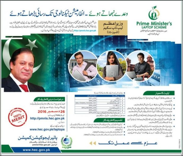 PM Laptop Distribution Scheme 2017 For Matric Inter FA FSc Bachelors Masters Top Position Holders When Announced will Update Here