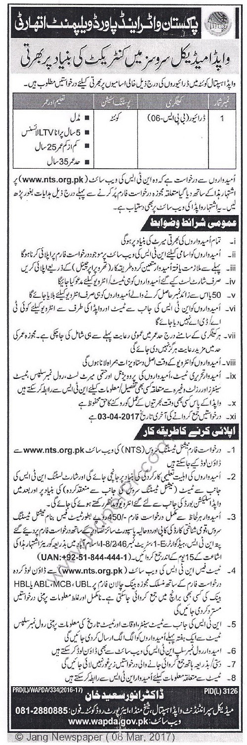 Pakistan Water and Power Development Authority Wapda Medical Services - Wapda Hospital Quetta Jobs 2017 NTS Test Dates Application Form Roll No Slips