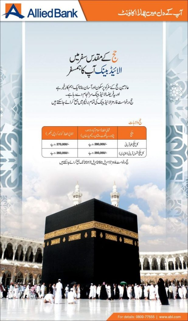 Allied Bank Packages and Expenses Details For Hajj 2017 with Govt Policy Services