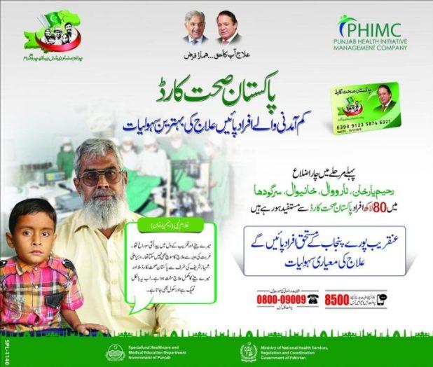 PM Pakistan Nawaz Sharif Launches Health Card Scheme 2017 in Punjab National Health Program