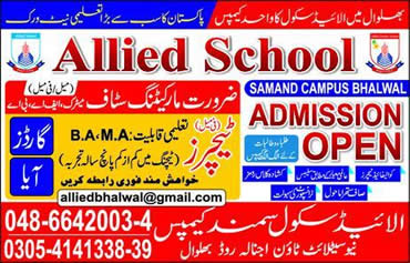 Allied School Bhalwal Jobs 2017 Last Date Application Samand Campus Teachers